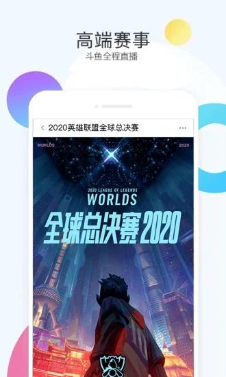 斗鱼直播app官方安卓版下载
