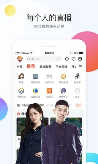 斗鱼直播app官方安卓版