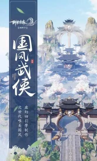 剑侠情缘2手游