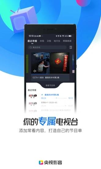央视影音app官方最新版下载
