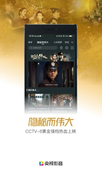 央视影音app
