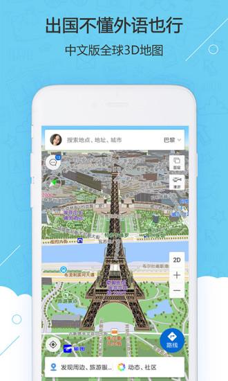 旅图app截图1