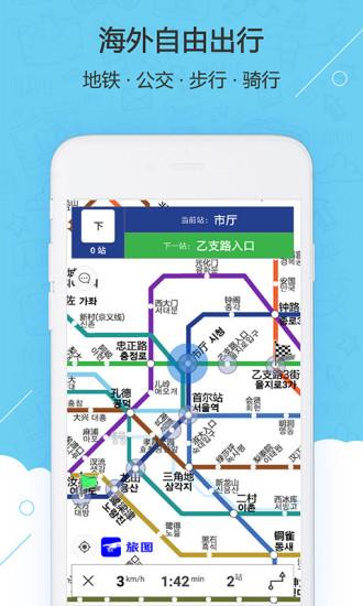 旅图app截图3