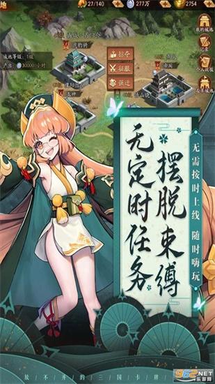 三国列传免费元宝官方最新版截图4