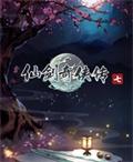 仙剑奇侠传七预约版