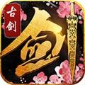 古剑仙域最新版