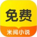 米阅小说app免费