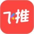 飞推app