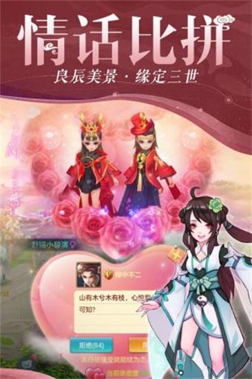仙灵物语无限仙玉版截图3