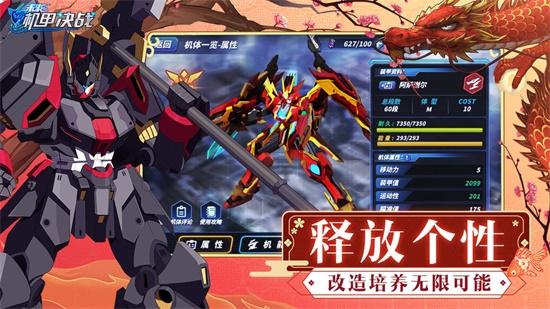 未来机甲决战无限版截图3