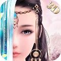 天仙子3D官方版