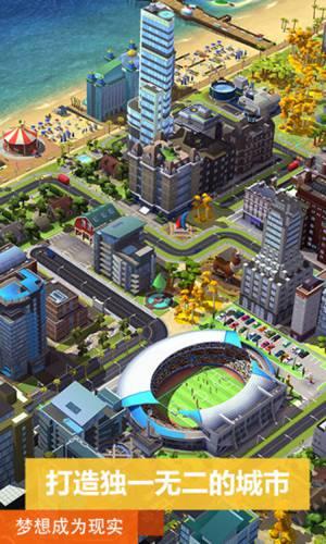模拟城市我是市长福利版截图1