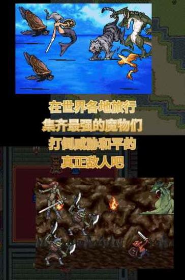 召唤者手游版截图3