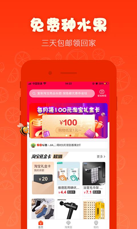 红淘淘最新版免费下载
